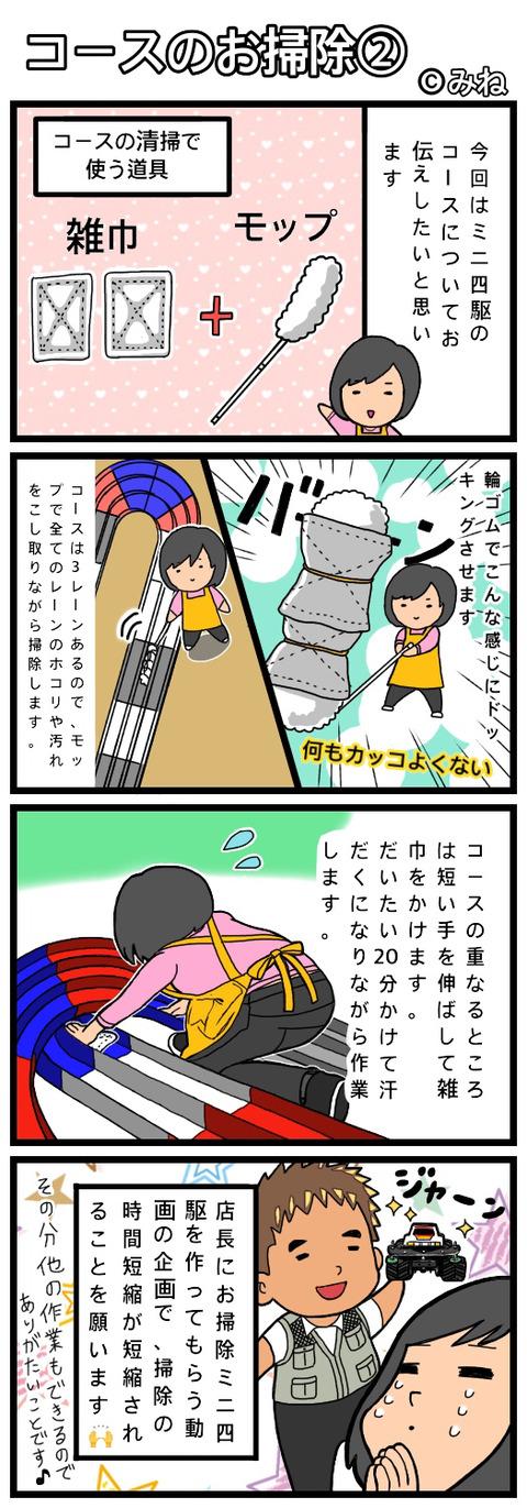 四コマ漫画2話