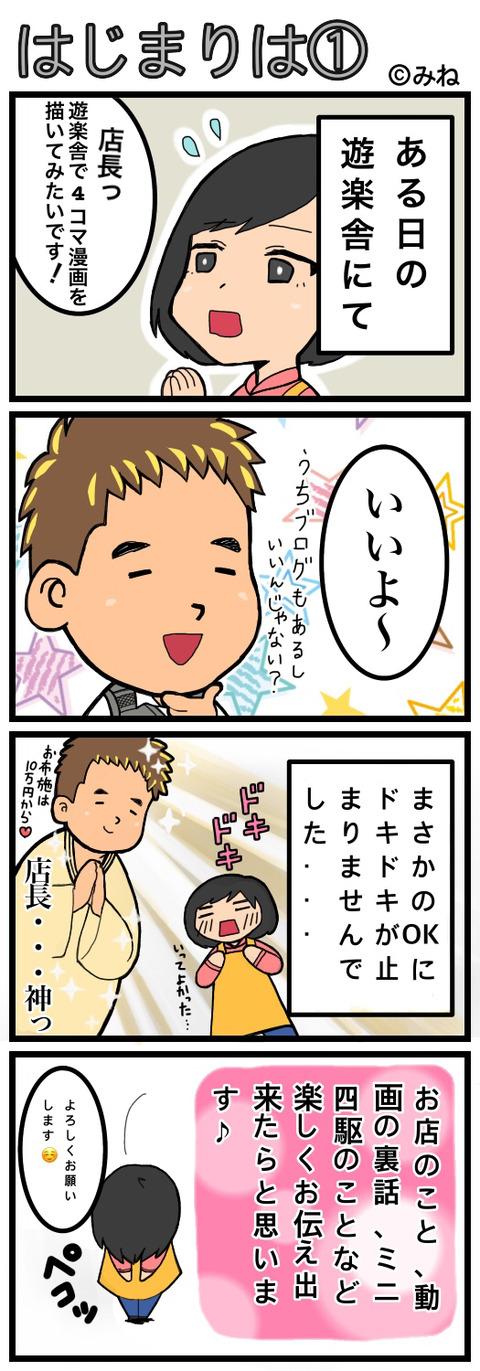 四コママンガ1