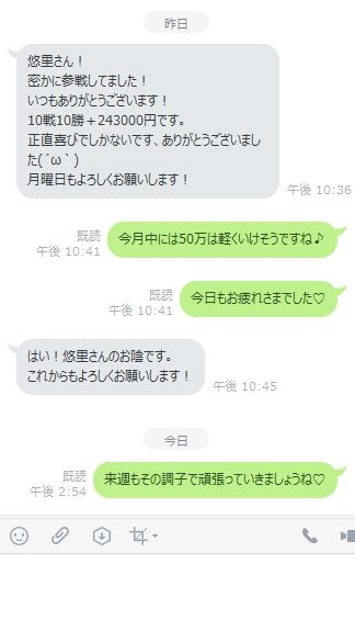 悠里 ブログ素材14