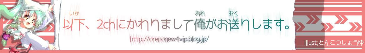 http://orenonew4vip.blog.jp/