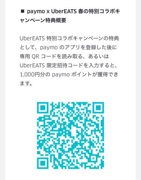 コードPaymo QR