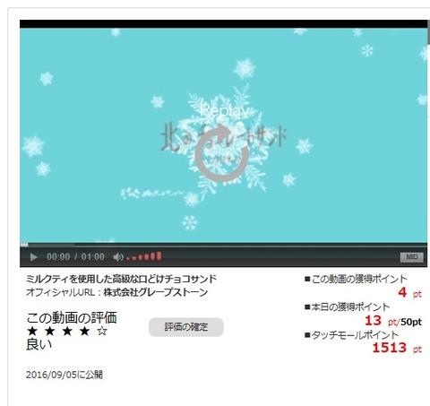 タッチモール動画4p