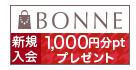 BONNE バナー