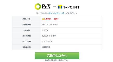 PEX Tpoint
