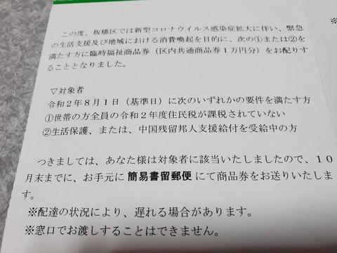 円 万 板橋 10 給付 区