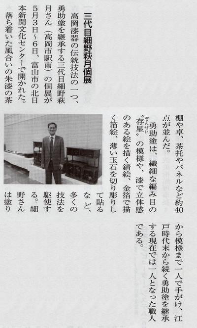 勇助塗個展-20090600-富山県人