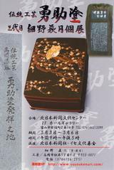 勇助塗個展-20090503