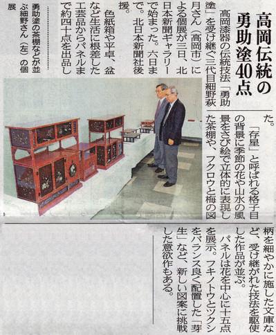 勇助塗個展-20090504-北日本新聞