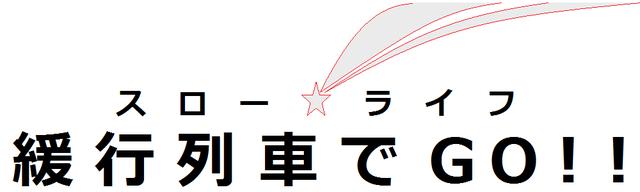 タイトルロゴ 星ガマ