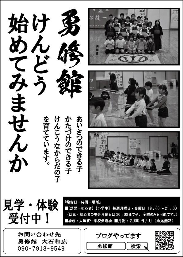 モノ勇修館チラシ2020