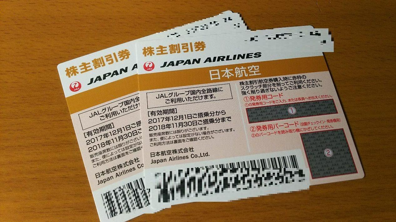 優待 ana 株価 株主 ANAホールディングス(株)【9202】:株主優待