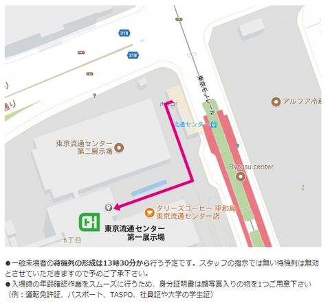 FireShot Capture 139 - 開催概要 - http___cosholic.jp_gaiyou.html