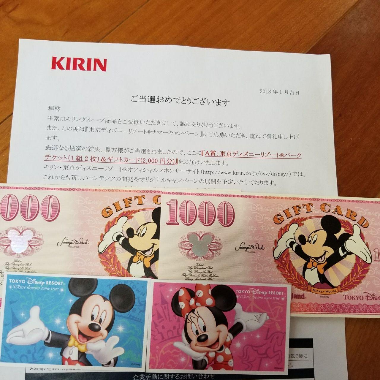キリン東京ディズニーリゾートパークチケットが当選 やったー