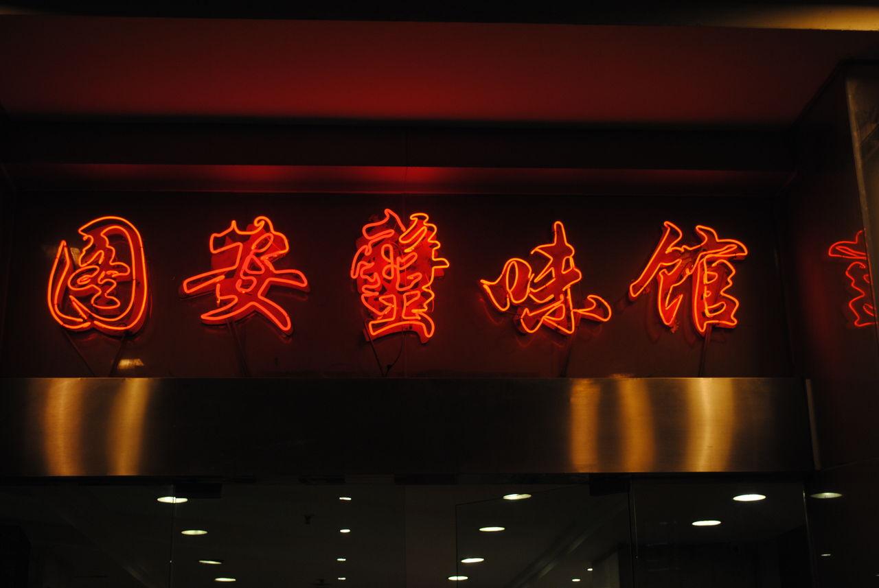 うさぎさんぽ:675.図安蟹味館 (上海 蟹専門店)