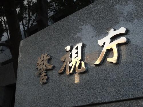 keishicho2