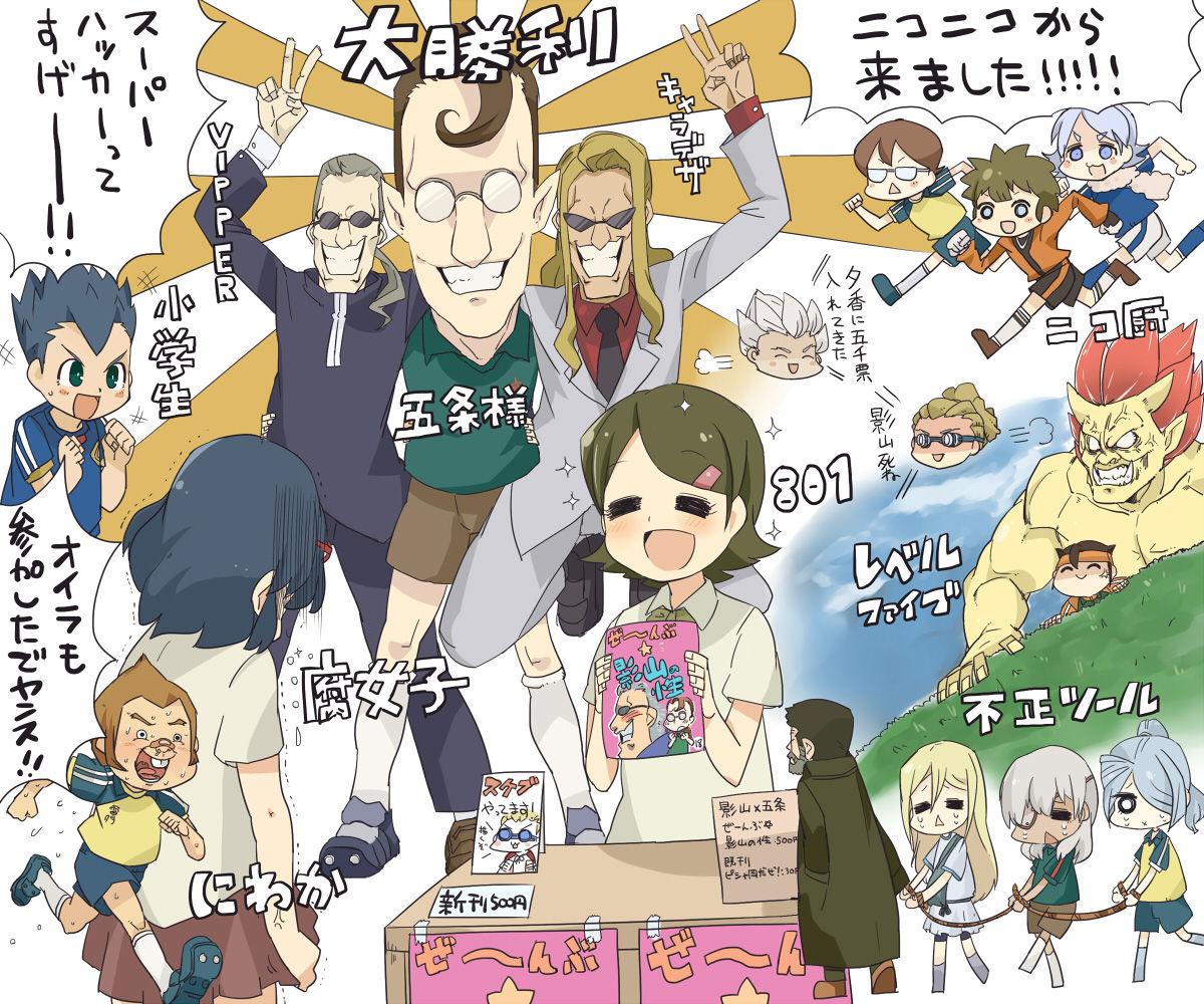 イナズマイレブン人気投票がいつのまにか凄まじいことに 円堂守