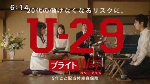 【朗報】乃木坂46伊藤かりん、ピンで第一生命のテレビCMに出演! ZIP!などで放送中!