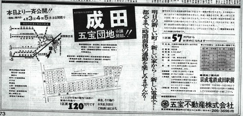 五宝団地2 19710403