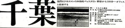 成東白幡002