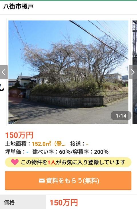 総武台団地広告 (2)