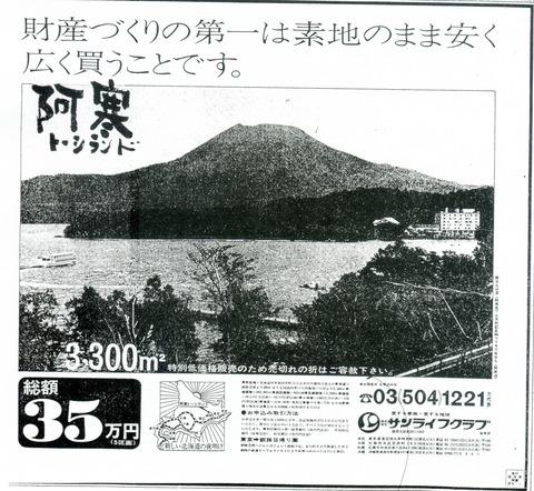 阿寒トーシランド(19730801読売)