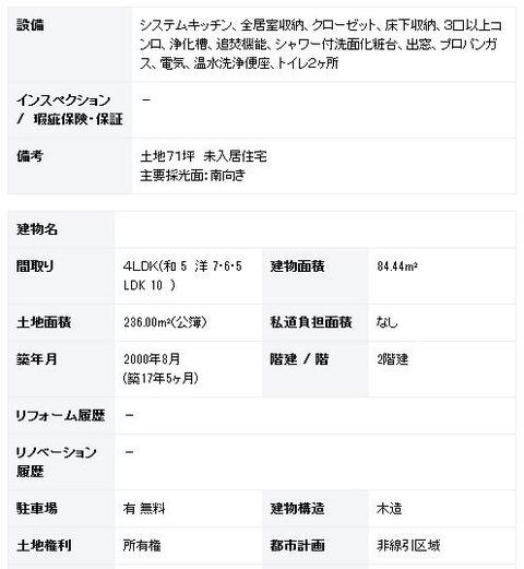 山田台売れ残り広告2