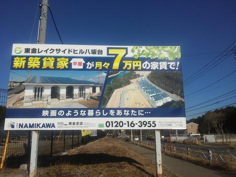 東金レイクサイドヒル八坂台 (25)