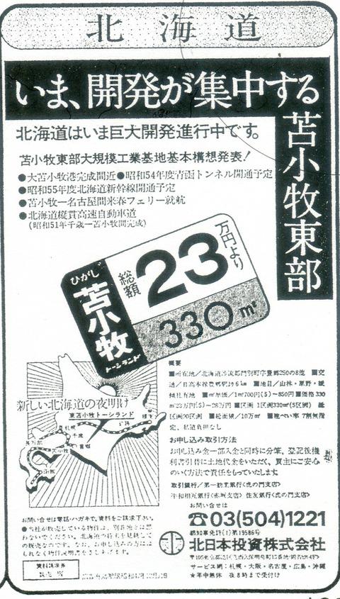 ひがし苫小牧トーシランド(19721204読売)