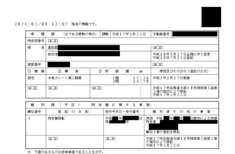登記簿ぼかし (1)