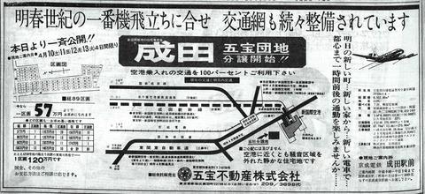 五宝団地1 19710410