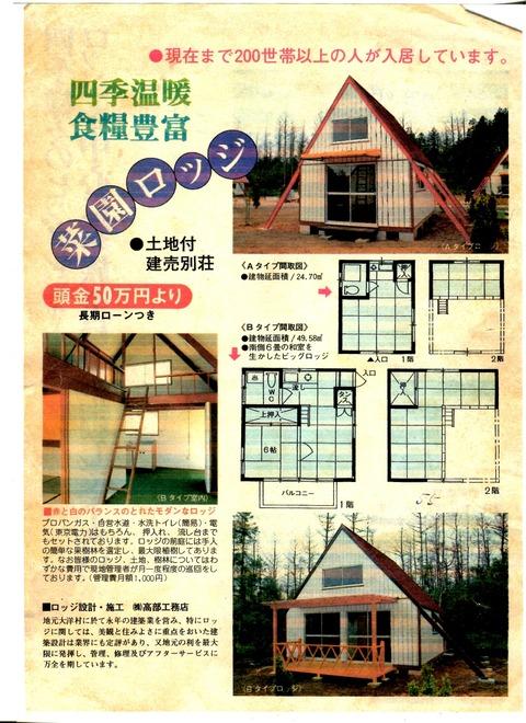 大洋村別荘広告032