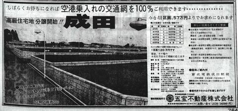 五宝団地4 19710424