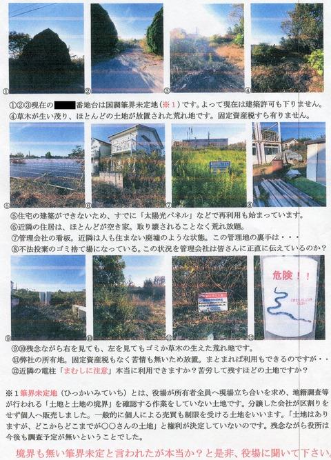 エースクリエイション広告 修正済み (1)