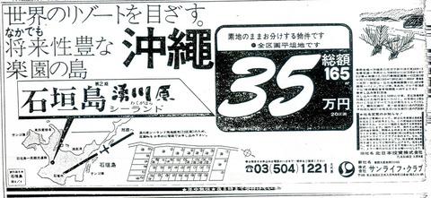 サンライフクラブ広告(1973.6.8読売新聞)