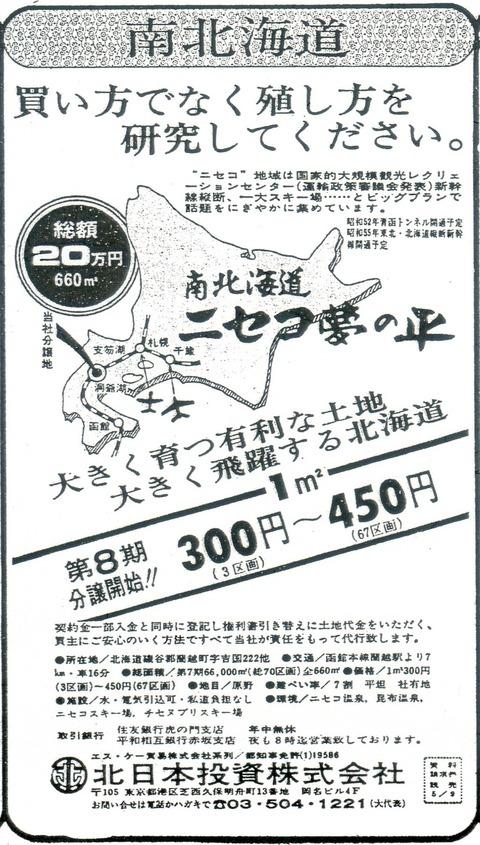 ニセコ夢の平新聞広告2(1972.5.9読売)