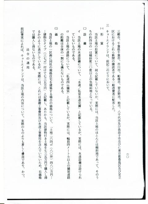 キョーエイランド公取委003