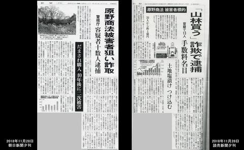 読売朝日記事