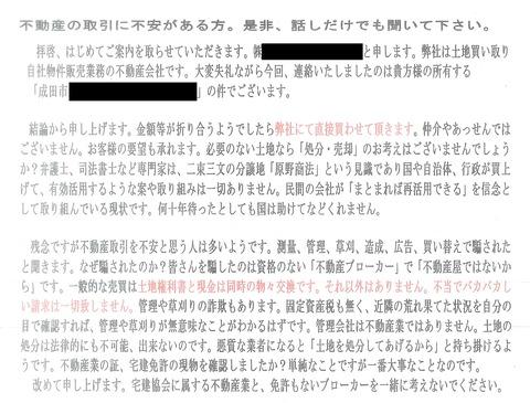 エースクリエイション広告 修正済み (3)