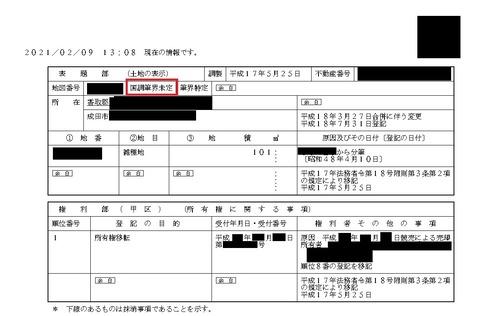 登記簿ぼかし (2)