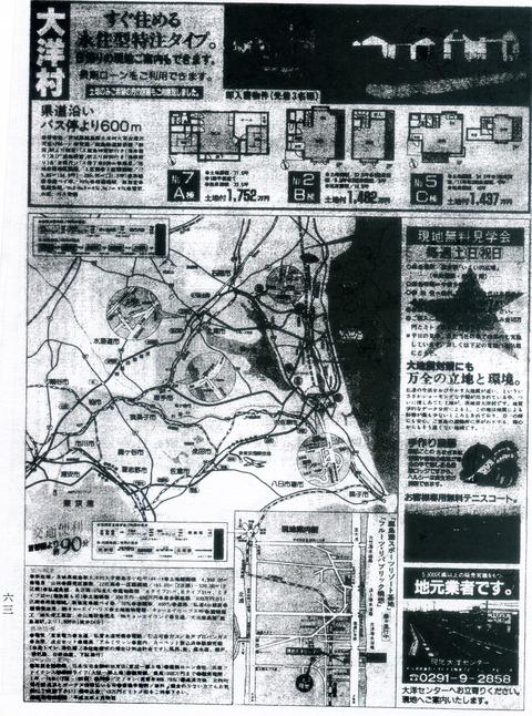 キョーエイランド公取委006