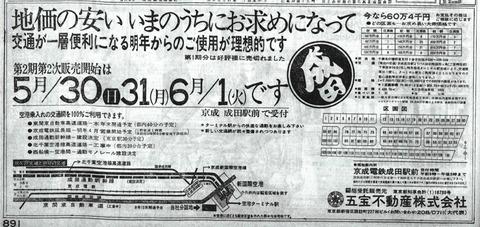 五宝団地3 19710530
