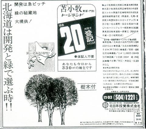 苫小牧トーシランド(19730308読売)