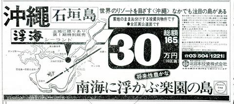 浮海シーランド(19730501読売)