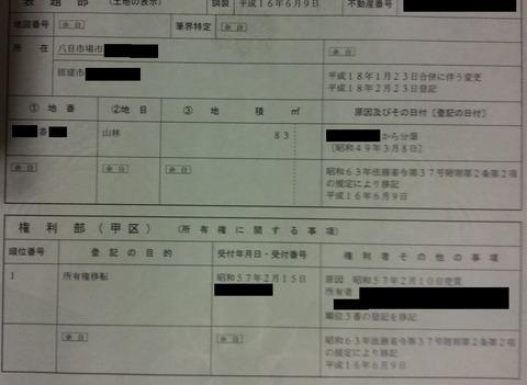 匝瑳市原野商法 (21)