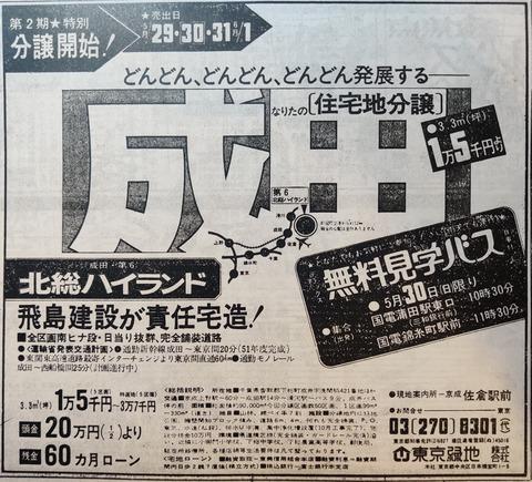 ビバランド19710528読売