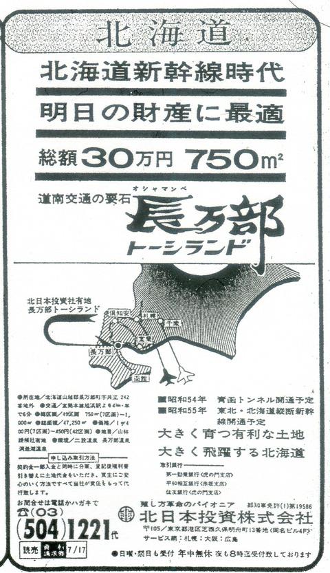 長万部トーシランド(19720717読売)