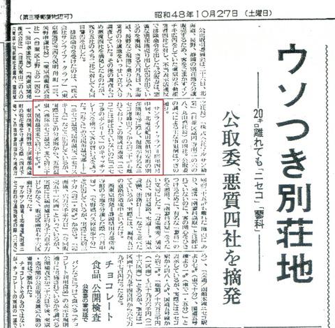 排除命令報道記事(19731027読売)002