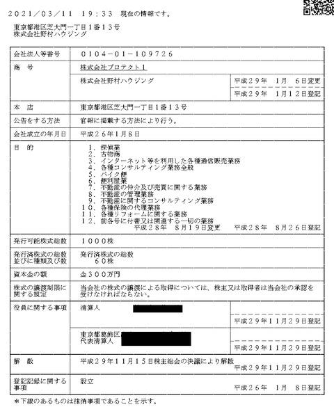 株式会社野村ハウジング法人登記簿