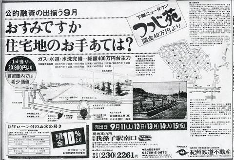 下総ニュータウンつつじ苑 19760911読売 縮小