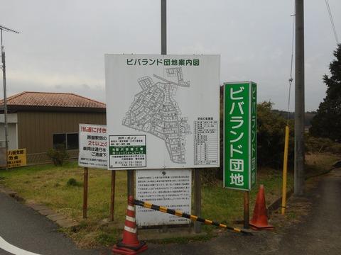 ビバランド団地 (1)